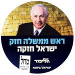 "Photo of Likud's ""strong"" Netanyahu campaign button"