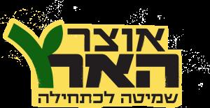 https://otzar-haretz.co.il